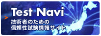 Test Navi/ Reliability testing information site specifically for engineers