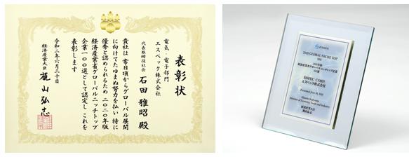 写真:表彰状および副賞(表彰盾)